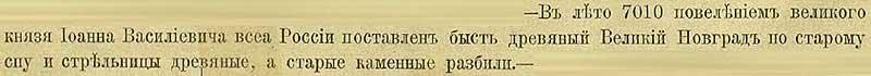 Патриаршая (Никоновская) летопись, 1502. Иван III хозяйничает в Новгороде: отстроил деревянный город «по старому спу» (по старому земляному валу, спуску – ?), а старые стрельницы (костры), как каменные, так и деревянные, разрушил.