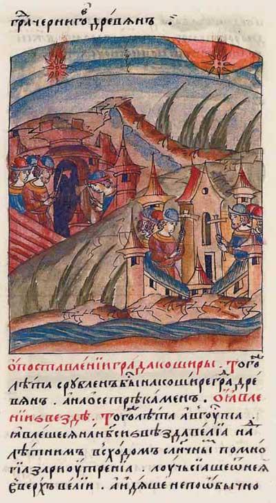 Лицевой летописный свод Ивана IV Грозного. 7039 (1539): О явлении звезды