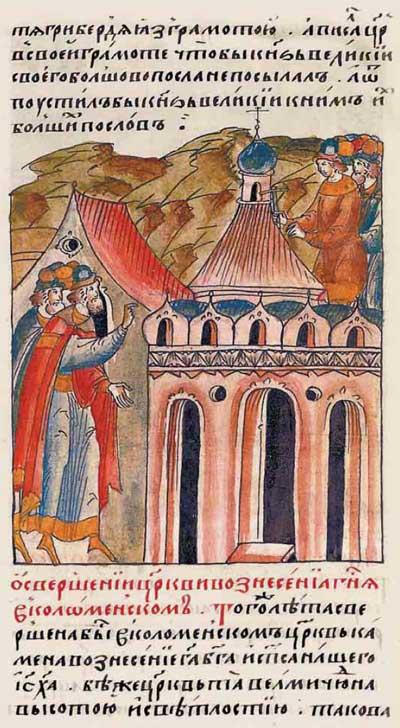 Лицевой летописный свод Ивана IV Грозного. 7040 (1540). О построении церкви Вознесения Господня в Кломенском