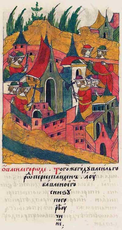 Лицевой летописный свод Ивана IV Грозного. 7064 (1564). Василь-город переставлен