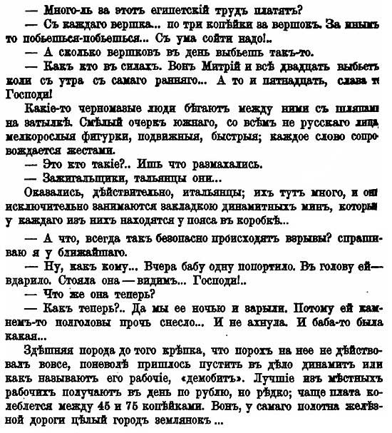 В. И. Немирович-Данченко. Колыбель миллионов, 1884