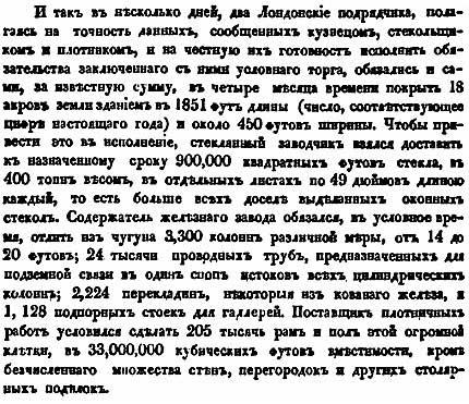 Москвитянин, 1851. История Хрустально дворца в Гайд-парке, ч.1