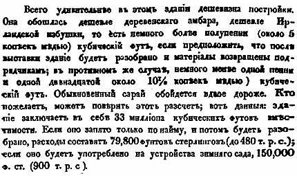 Москвитянин, 1851. История Хрустально дворца в Гайд-парке, ч.3