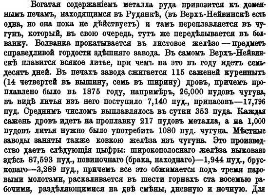 В. И. Немирович-Данченко. Колыбель миллионов, 1884. Верх-Нейвинские заводы