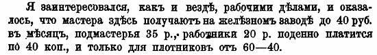 В. И. Немирович-Данченко. Колыбель миллионов, 1884.  Невьянские заводы – доходы рабочих