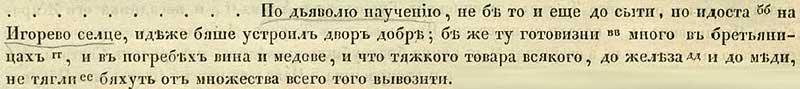 Ипатьевская летопись, 1146. Грандиозный склад Игоря, и даже медью и железом запасся