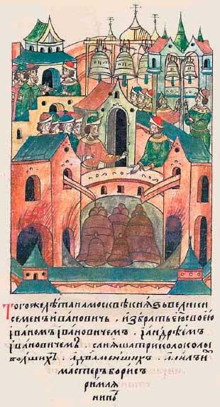 Лицевой летописный свод Ивана Грозного, 1346. Отливка трёх колоколов немецким мастером