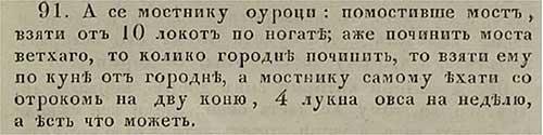 Русская Правда Ярослава. О починке ветхого моста