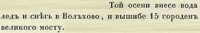 Летопись Авраамки, 1335. Осенью льдами вышибло 15 опор моста через Волхов