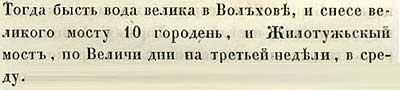 Летопись Авраамки, 1338. Весенним паводком снесло в Новгороде 10 опор Великого моста, а Жилотужский мост полностью