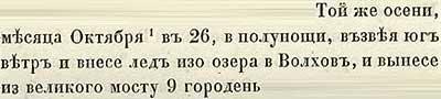 Летопись Авраамки,  1388. 26 октября взвился южный ветер, и из озера Ильмень нанесло к полуночи лёд, которым снесло 9 опор Великого моста в Новгороде