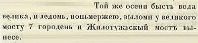 Летопись Авраамки, 1436. Осенью в Волхове была высокая вода, и льды выломали семь опор Великого моста, а Жилотужский мост вообще снесло.