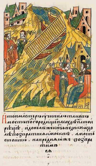 Лицевой летописный свод Ивана IV Грозного. 6986 (1486): Гидротехническое строительство – Аристотель Фиораванти возводит Великий мост в Великом Новгороде, фрагм. 2