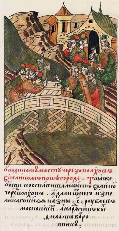 Лицевой летописный свод Ивана IV Грозного. 7040 (1540). О великом мосте через Волхов в Великом Новгороде