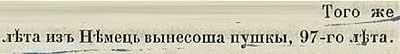 Тверская летопись, 1389.  Умыкнули у немцев (в Ливонии, похоже) пушки, но не технологии. Однако это «заимствование» было знаковым! Это было оружие победы над степняками: один залп картечью, и вопрос решён! Судьба «татаро-монгольского ига» была предрешена!