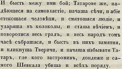 Тверская летопись, 1326.  Колокола в Твери. Собрали людей на татарский погром.