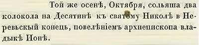 Летопись Авраамки, 1463. По приказу владыки Ионы той же осенью, 20 октября на Десятине были отлиты два колокола для церкви св. Николы в Неревском конце.