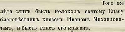 Тверская летопись, 1403. На средства князя Ивана Михайловича был отлит колокол-благовест для церкви св. Спаса, и был глас его красен.
