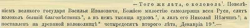 Патриаршая (Никоновская) летопись, 1533. Новый колокол в тысячу пудов отлит руками иноземного кузнеца Николая Немчина.
