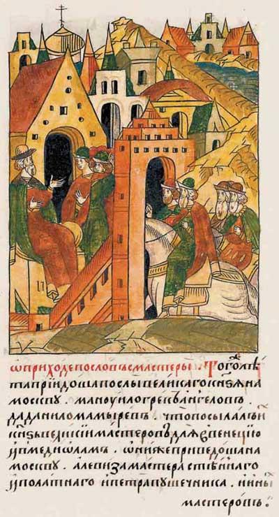 Лицевой летописный свод Ивана IV Грозного. 7002 (1502). О приходе послов с мастерами из Италии