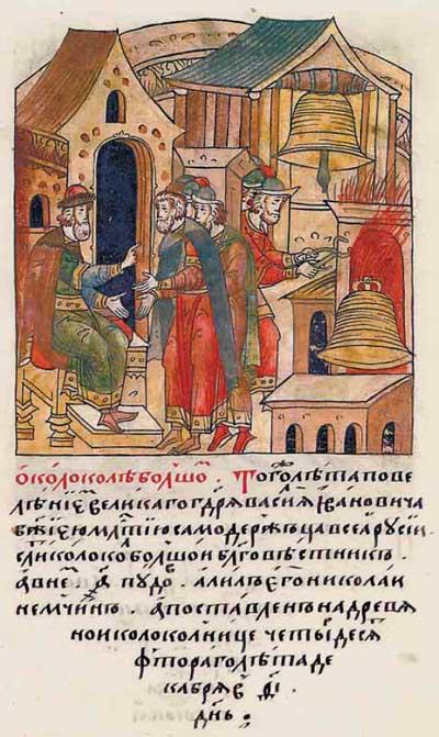 Лицевой летописный свод Ивана IV Грозного. 7041–7042  (1541–1542). О колоколе большом Николая Фрязина