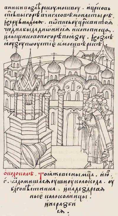 Лицевой летописный свод Ивана IV Грозного. 7055 (1555). Падение колокола и его ремонт