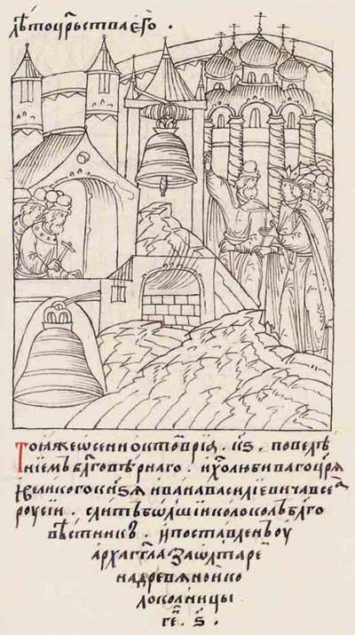 Лицевой летописный свод Ивана IV Грозного. 7059 (1559): Отливка колокола для Архангельского собора