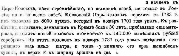 А.А. Мартынов: Московский Царь-колокол, перелит в 1733 г. из колокола в 8000 пудов, который упал в 1701 году...