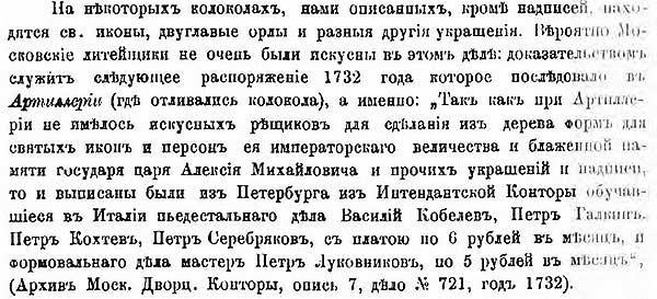 А.А. Мартынов: Резчики форм колоколов замка Москвы учились в XVIII веке ремеслу в Италии