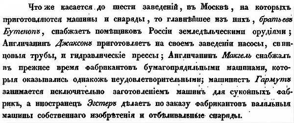 Л. Самойлов. Механические заводы Москвы в 1843 году. // Атлас мануфактурной промышленности Московской губернии, 1845