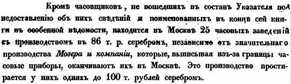 Л. Самойлов. Часовое дело в Москве в 1843 году. // Атлас мануфактурной промышленности Московской губернии, 1845