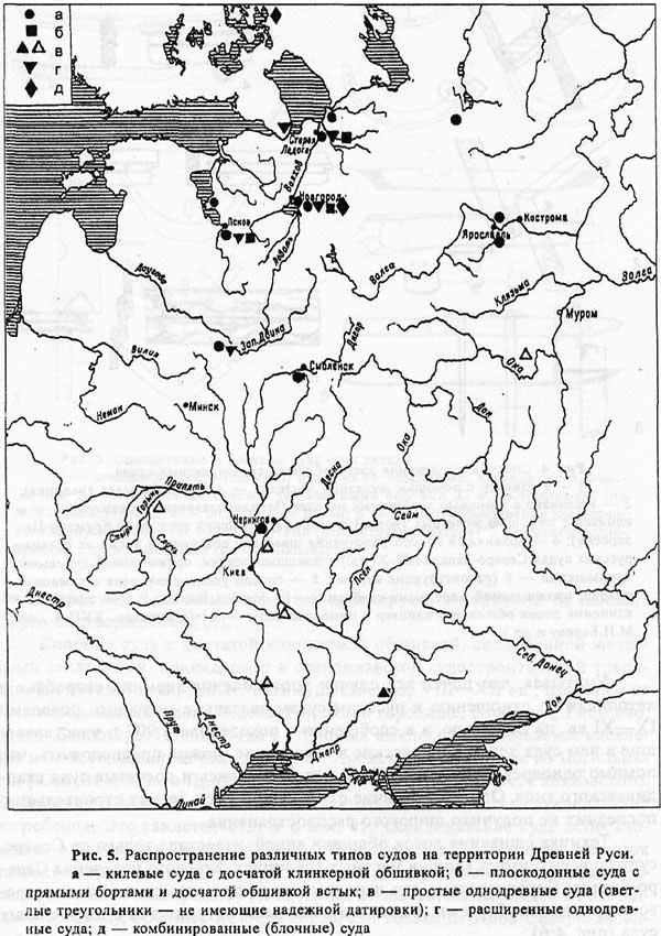 П.Е. Сорокин. Распространение различных типов судов натерритории Древней Руси.