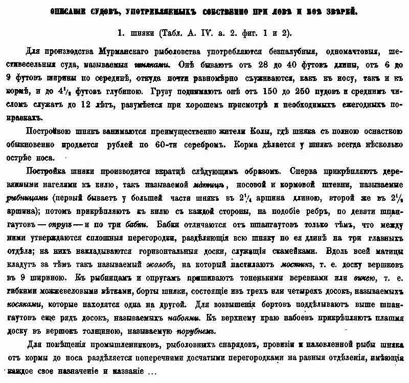 Описание рыболовецких судов Севера России, 1860 г. // Иcследования о состоянии рыболовства в России, 1862 [19.42]