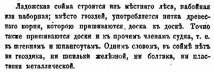 А. Андреев.  Ладожское озеро, 1867. О строительстве лодок
