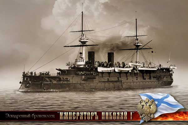 Император Николай I – гибридный броненосец-«однофамилец» отстроенного в 1860 году гибрида. Спущен на воду в мае 1889 года.   http://pics2.pokazuha.ru/p442/q/c/6975170mcq.jpg