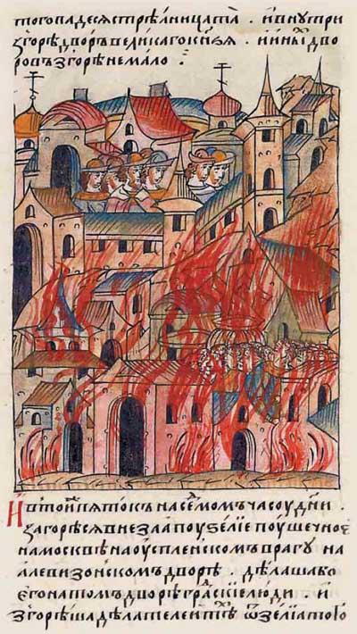 Лицевой летописный свод Ивана IV Грозного. 7039 (1539): Производство пороха в Москве. Взрыв арсенала – фрагм. 1