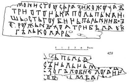 Новгород, {1160–1180}, Раскоп случайная находка, Грамота 429,  http://gramoty.ru/index.php?act=full&id=438