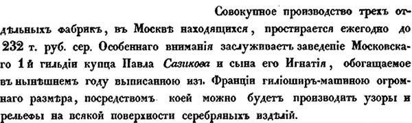 Л. Самойлов. Атлас мануфактурной промышленности Московской губернии // Изготовление церковной утвари и серебряной посуды в 1843 году.