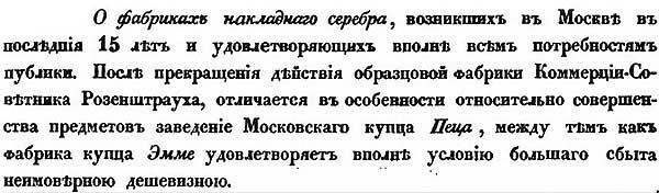 Л. Самойлов. Атлас мануфактурной промышленности Московской губернии // Изготовление накладного серебра в  Москве в 1843 году.