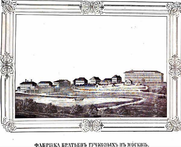 Фабрика братьев Гучковых в Москве в 1841 году.