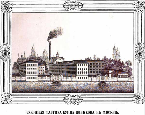 Суконная фабрика купца Новикова в Москве в 1841 году.
