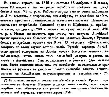 И. Несытов. Промышленность Шуйского уезда, 1851