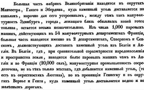 Л. Самойлов, 1845. К топографии промышленности Англии