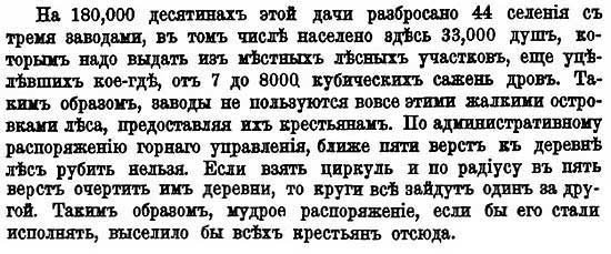 В. И. Немирович-Данченко. Колыбель миллионов, 1884. По реке Нейве