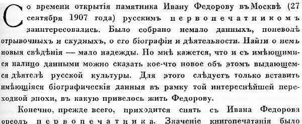 П. Милюков,«Первопечатник Иван Федоров», 1938