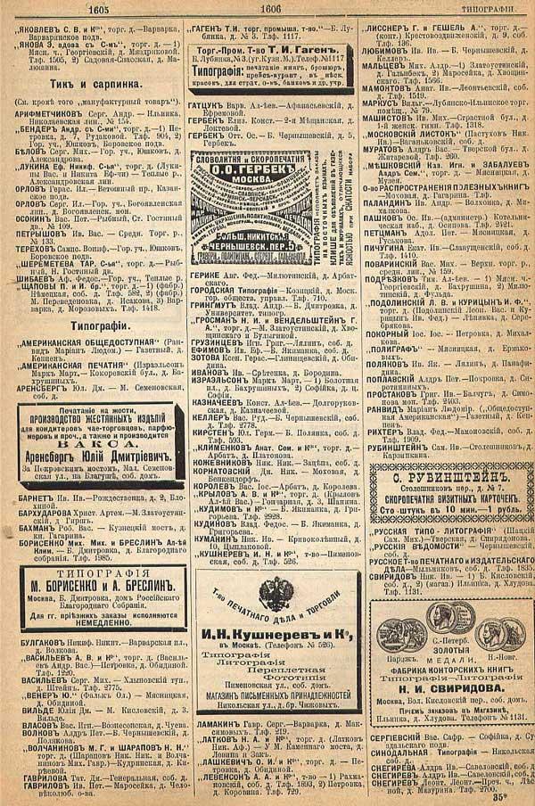А.С.  Суворин. Типографии в Москве, 1901 г., ч.1