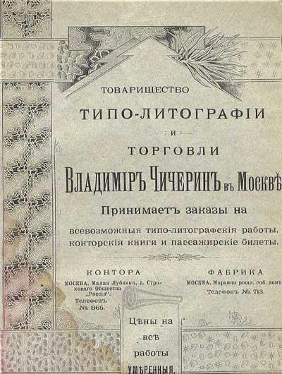 А.С.  Суворин. Типографии в Москве, 1901 г., ч.7