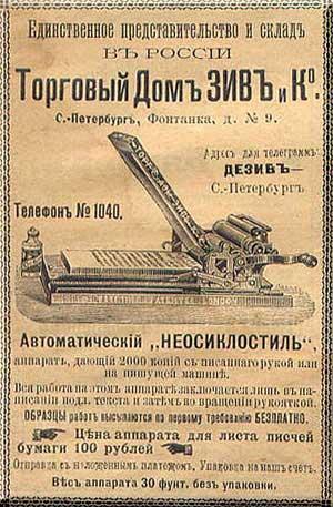 А.С.  Суворин. Типографии в Москве, 1901 г., ч.3