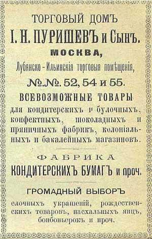 А.С.  Суворин. Типографии в Москве, 1901 г., ч.4