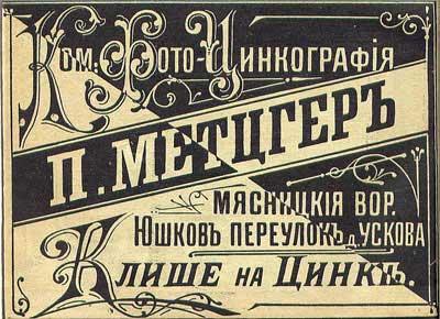 А.С.  Суворин. Типографии в Москве, 1901 г., ч.6